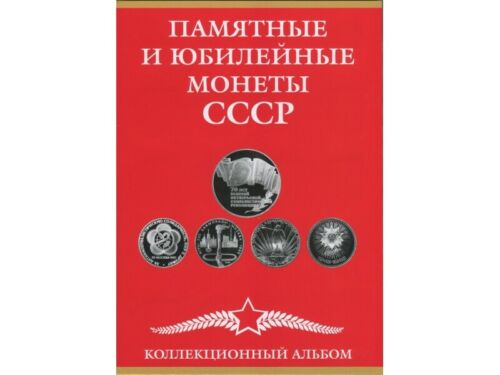 ✔ The album for the commemorative coins of the USSR 1965-1991