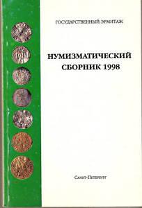 NUMISMATIC SBORNIK 1998 HERMITAGE MUSEUM