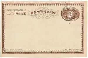 Imperial-Korea-Post-Card-4-Cheon-brown-Chemulpo-CTO