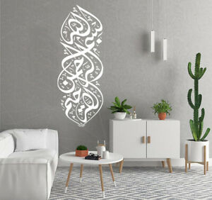 Bismillahir Rahmanir Rahim Islamic Wall Stickers Calligraphy Vinyl Decals Ver B7