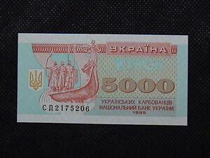 UCRAINA-BANCONOTA-DA-5000-KARBOVANTSIV-EMESSA-NEL-1995