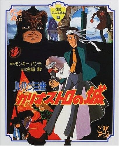 Lupin the Third Castle of Cagliostro Picture Book Japan