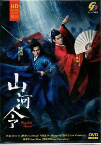 Chinese Drama HD DVD Word Of Honor 山河令 (2021) English Subtitle