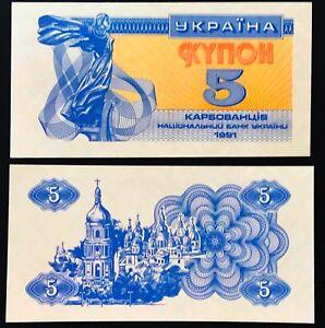 1991 P-81 Ukraine UNC First EX-USSR 1 Karbovanets