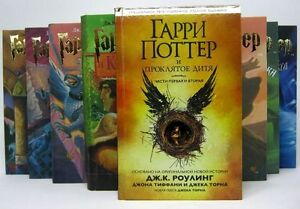 Harry-Potter-Complete-Book-Series-J-K-Rowling-8-Books-Russian-NEW