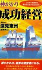 Successful Business Management Through Shinto by Toshu Fukami 9781583480557