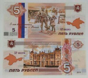 Russland-Souvenir-banknote-5-rubles-Crimea-2019-UNC-Vorontsov-Palace