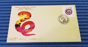 1989-China-First-Day-Cover-T133-Lunar-Year-of-the-Snake-Green-Cover