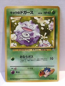 Koga-039-s-Koffing-Lv-10-HP40-Numero-109-Japonais-Pokemon-Gym-Challenge-NM