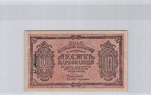 Ukraine 10 Karbovantsir ND(1919) N° 006955 Pick 36