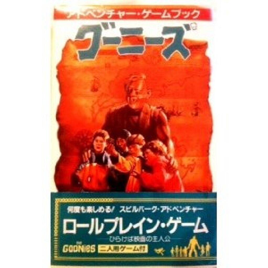 Goonies Adventure Game Book   RPG