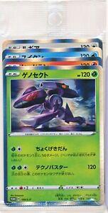 Sealed Genesect Heatran Suicune Lugia 148-151//S-P Pokemon Card Japanese