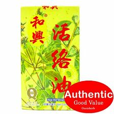 Hoe Hin Woodlock Wood Lock Oil (和興活絡油) - 50ml Hong Kong for aches & pain (New!)