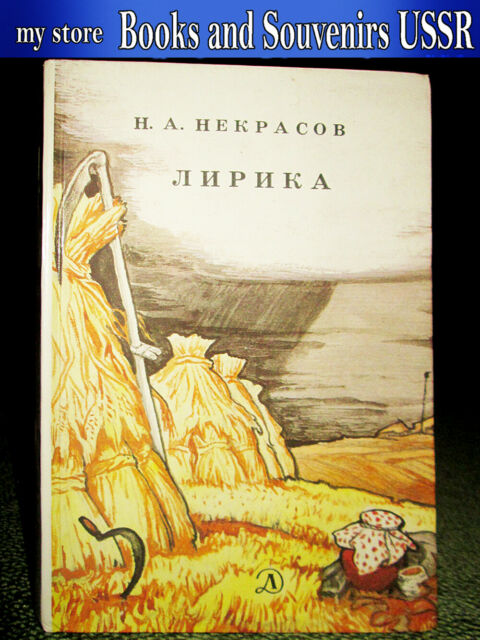 1987 Book of the USSR Russian poet N. Nekrasov, lyrical poems (lot 561)