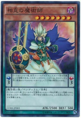 CORE-JP003 Yugioh Xiangke Magician Super Japanese