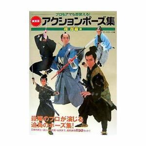 Action-Pose-How-to-Draw-Samurai-Ninja-Manga-Comic-Anime-Illustrations-Book