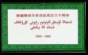 """Intelligent Premier Jour Souvenir Folder Chine Prc J.119"""" 30th Ann Xinjiang Uygur Region"""" 1985-afficher Le Titre D'origine"""