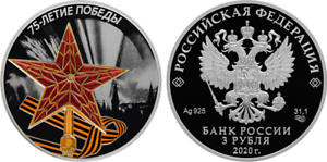 3-Rubles-Russia-1-oz-Silver-2020-75th-Anniv-of-the-Victory-Kremlin-Star-Proof