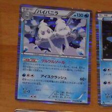 TCG POKEMON RARE JAPANESE CARD HOLO PRISM CARTE 018/052 VANILLUXE BW3 R JAPAN **