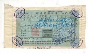China-Revenue-Receipt-cover-Stampless-9