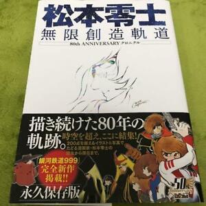 Leiji-Matsumoto-80th-Anniversary-Chronicle-Art-amp-Guide-Book