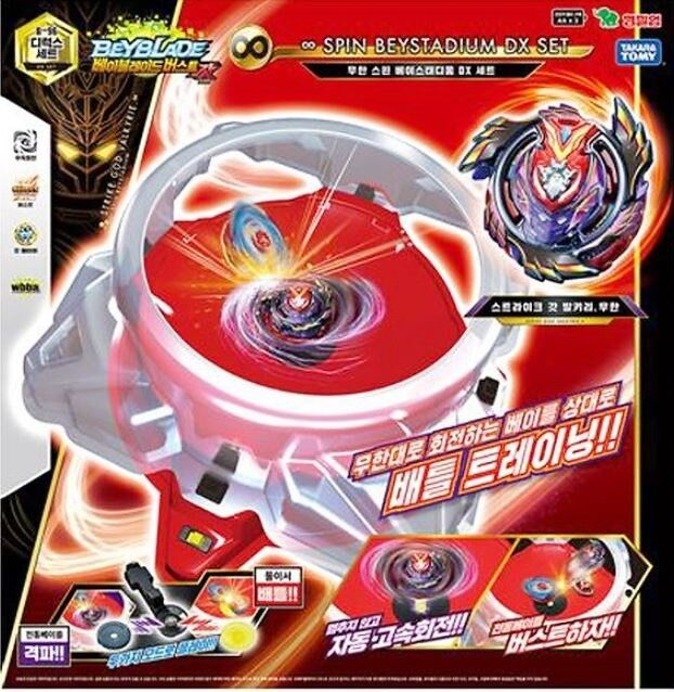 Beyblade Burst B-96 Infinite Spin Beystadium DX Set