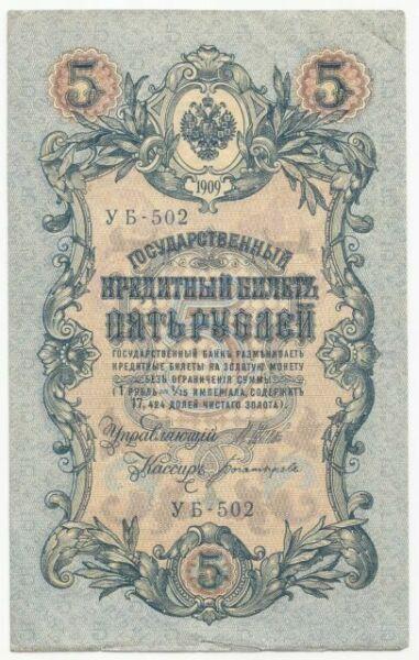 Russia P 35 a 5 Rubles 1917 VF