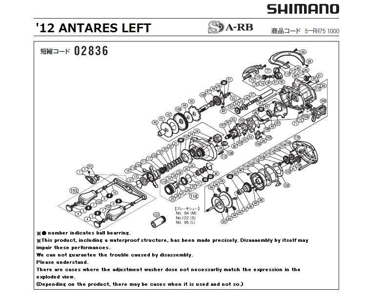 SHIMANO '12 ANTARES LEFT Parts Order-B