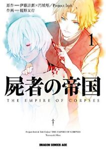 The-Empire-of-Corpses-Shisha-no-Teikoku-vol-1-3-Complete-Set-Japanese-Book