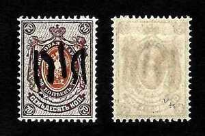 Ukraine-1918-podilia-type-13aa-Trident-surimpression-sur-la-Russie-70k-neuf-sans-charniere