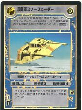 Star Wars CCG Reflections II Foil Rebel Snowspeeder Japanese