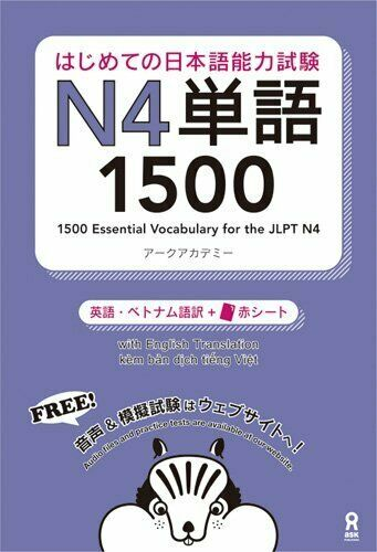 Japanese Language Essential Vocabulary Test Text Book 1500 for the JLPT N4  F/S