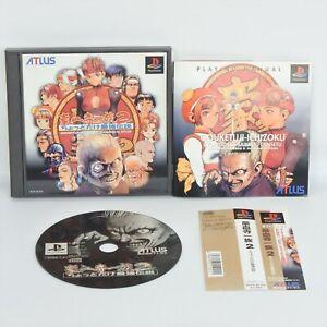 PS1-GOKETSUJI-ICHIZOKU-2-Spine-Playstation-For-JP-System-241-p1
