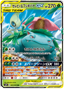 Pokemon-Card-Japanese-Celebi-amp-Venusaur-GX-RR-TAG-TEAM-001-095-SM9-HOLO-MINT
