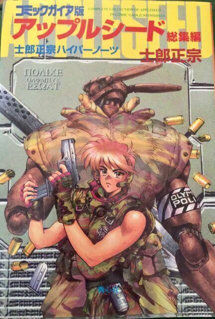 Appleseed Hypernotes Masamune Shirow Anime Manga Art Book For Sale Online Ebay