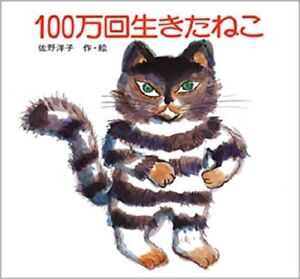 The Cat That Lived a Million Times Yoko Sano Book Japan Japanese