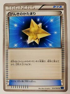 Max-Revive-054-060-Japonais-Pokemon-XY1-BUY2GET1FREE