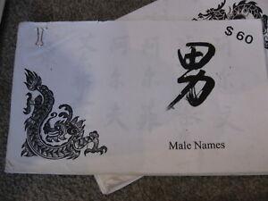 RARE LOT of 50 Sheets Japanese Male Boy Name Tattoo Flash