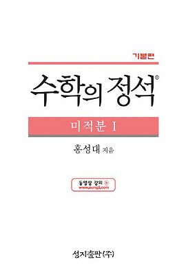 기본편 수학의 정석 미적분 1 새과정 (2014년) : 2014 개정판
