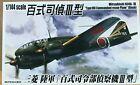 "1/144 Ww2 Recon MITSUBISHI Ki-46-iii ""dinah"" JAAF 2 X Kit Set AOSHIMA"