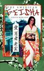 The American Geisha 9781434384874 by Judith Morland Paperback