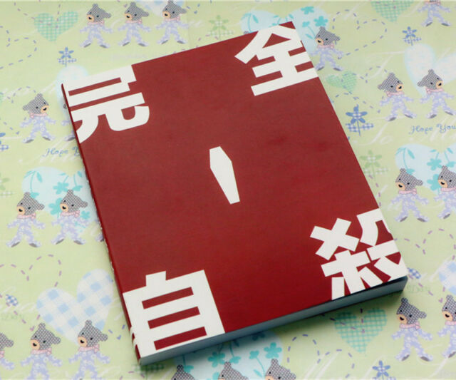 "Bungo Stray Dogs Osamu Dazai Cosplay Prop ""suicide guide"" Book Notebook"