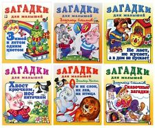 LOT 6 Russian children riddles books! Zagadki! ABC riddles Загадки для детей!