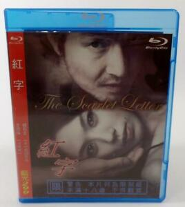 The Scarlet Letter Blu Ray Taiwan W English Subtitles 4711162695015 Ebay