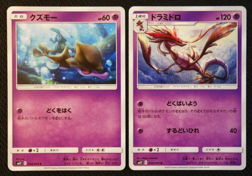 JAPANESE Pokemon Cards Skrelp 033 Dragalge 034//095 SM12 Alter Genesis NM//M