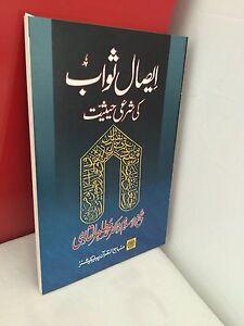 EethaaleThawaab kee Sharee Khaithiyyat By Dr Tahirul Qadri Urdu - <span itemprop=availableAtOrFrom>Leeds, United Kingdom</span> - EethaaleThawaab kee Sharee Khaithiyyat By Dr Tahirul Qadri Urdu - Leeds, United Kingdom