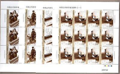 China 2018-13 Ancient Chinese science and works Full Sheet 中国古代科学家和著作