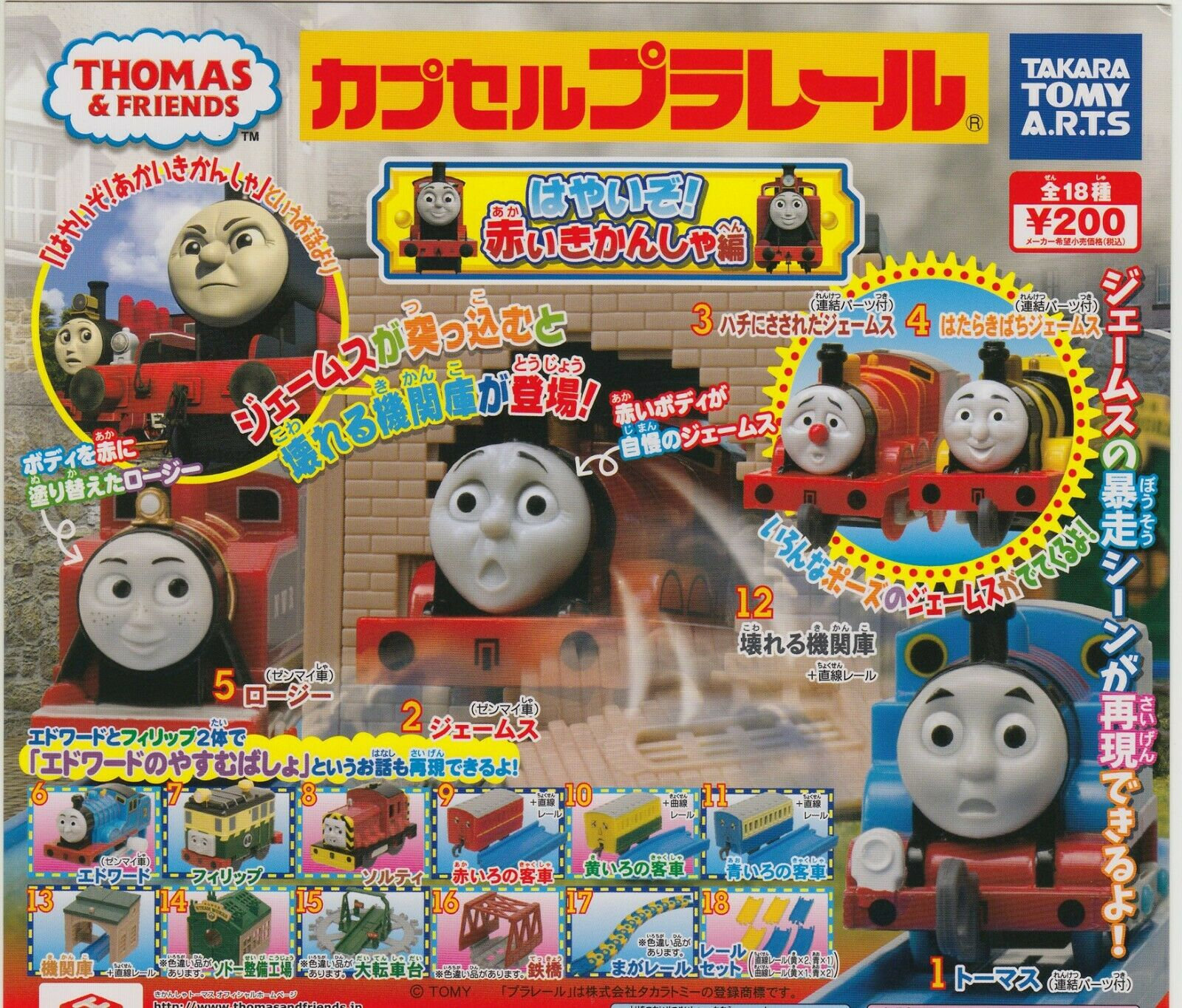 Thomas Capsule Plarail The Fastest rot Engines Part Complete Set (18+3)
