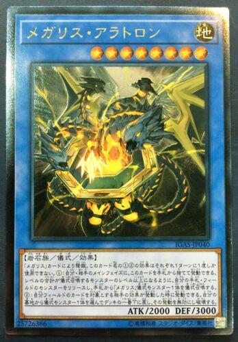 YuGiOh Japanese Megalith Aratron IGAS-JP040 Ultimate Rare Ignition Assault OCG