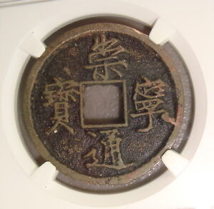 1101-1125 AD China, Northern Song Dynasty, Emperor Huizong 10 Cash NGC Genuine